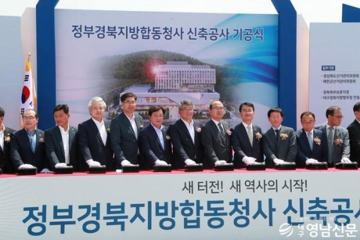 정부경북지방합동청사기공식19.JPG