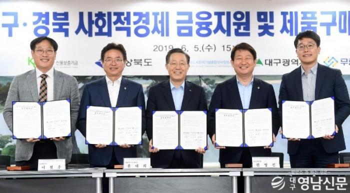 대구경북사회적경제 금융지원 업무협약.jpg