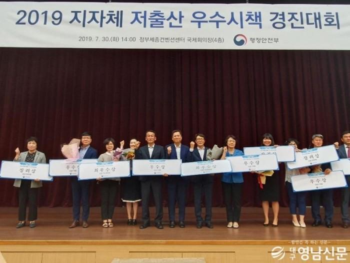 지자체 저출산 우수시책 경진대회.jpg