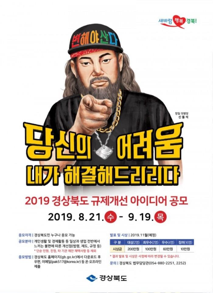 경상북도 규제개선 아이디어 공모 포스터.jpg