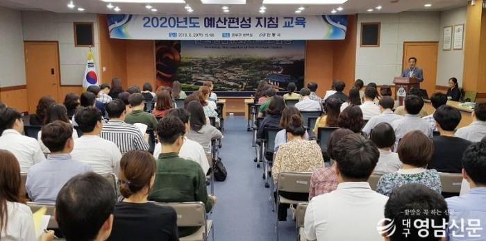 0829 안동시, 2020년도 예산편성 본격 개시 (1).jpg