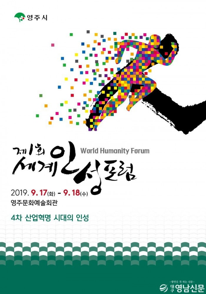 영주  1-1 제1회 세계인성포럼 포스터.jpg