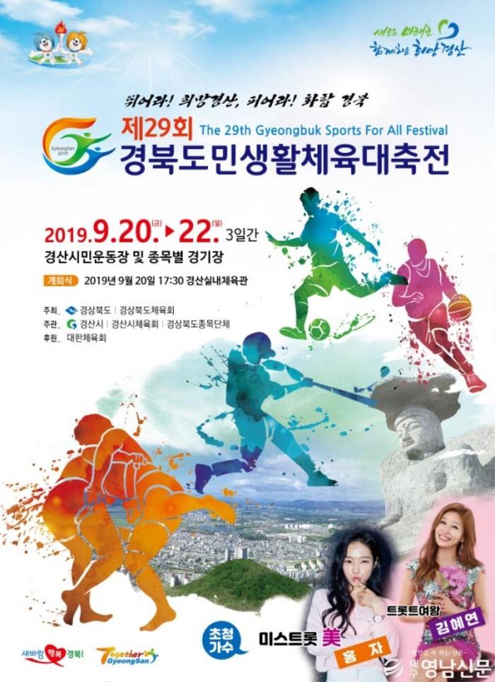 경산시 - 경북도민생활체육대축전 포스터.jpg