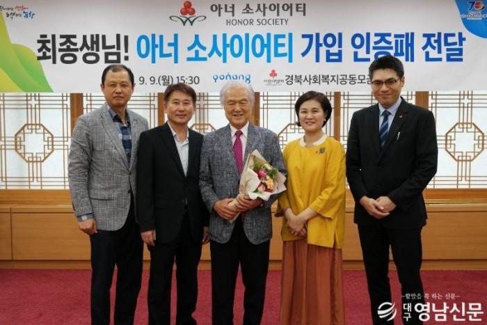 [보도자료]20190909_도전과 열정 그리고 봉사의 80년 최종생 약사 아너 소사이어티 회원 가입(사진).JPG