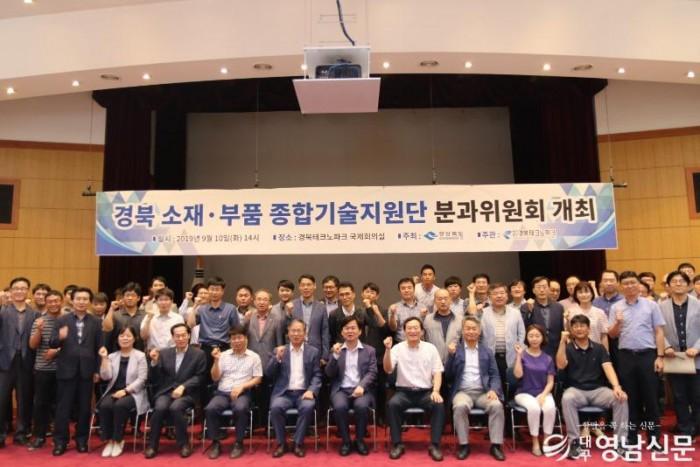 경북소재부품종합지원단_분과위원회.jpg