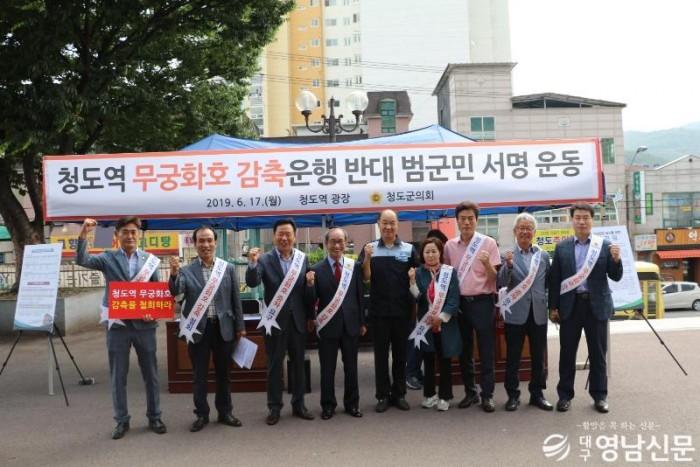 청도군의회열차증차.JPG