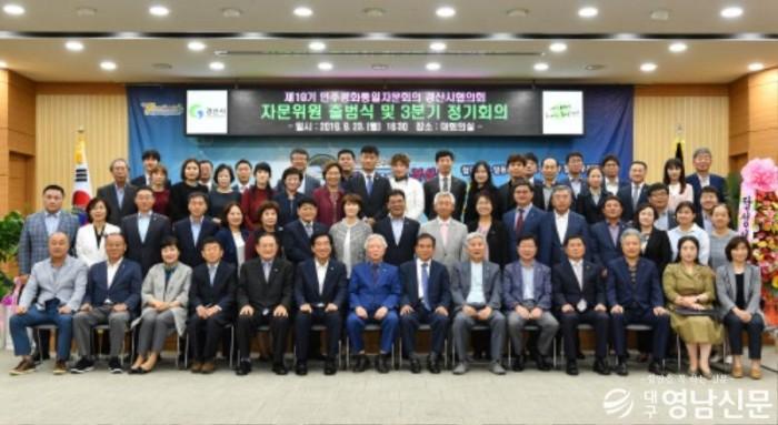 경산시 - 민주평통자문회의 (4).JPG