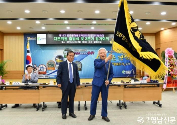 경산시 - 민주평통자문회의 (1).JPG