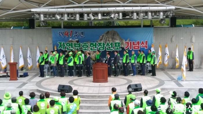 자연보호헌장선포기념식1.jpg