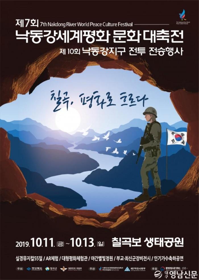 낙동강세계평화문화대축전포스터.jpg