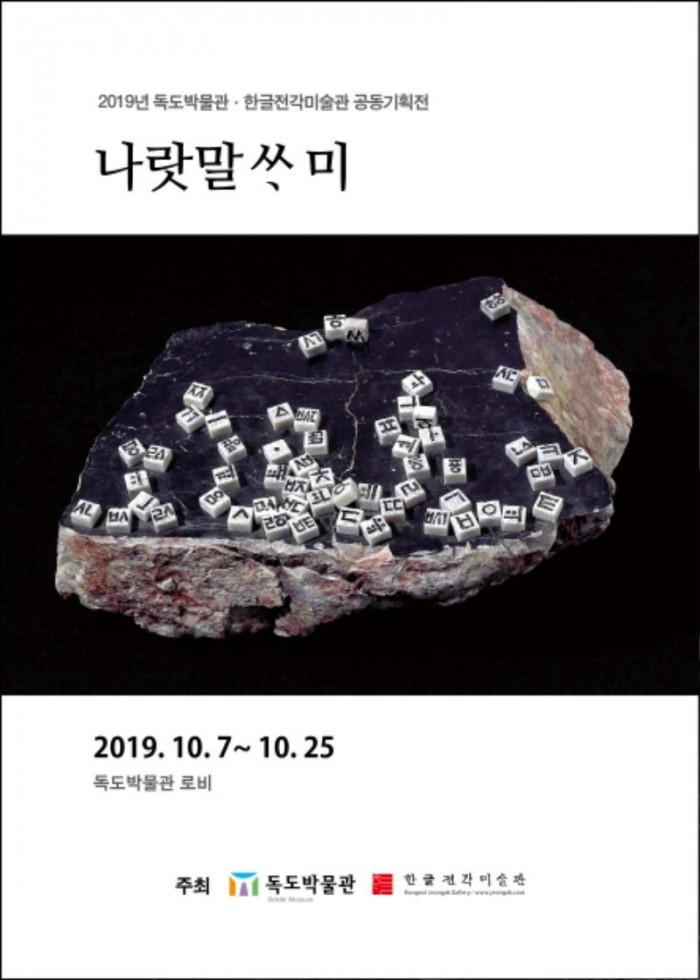독도박물관-한글전각미술관공동기획전 개최.jpg