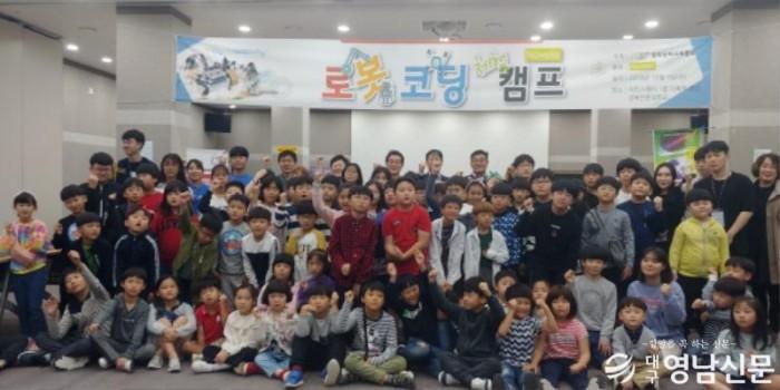 영주  6-노벨리스 후원으로 개최한 로봇 코딩 체험 캠프 참가자 단체사진.jpg
