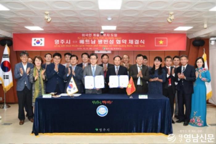 영주  1-영주시는 지난 8일 내년도 외국인 계절근로자 도입을 위해 베트남 꽝빈성과 업무협약을 체결했다 (1).jpg