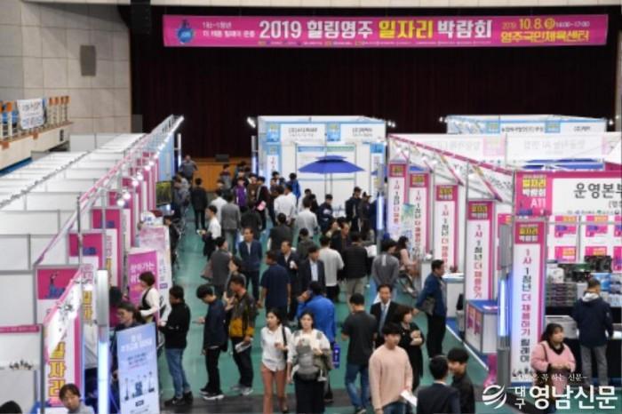 영주  3-8일 개최된 영주시 일자리박람회에 많은 구직자들이 참여했다 (2).jpeg