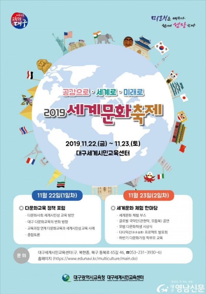 1.생활문화 대구시교육청 2019 세계문화축제 개최1.jpg