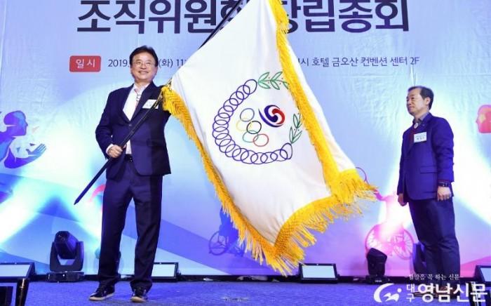 전국체전조직위원회 창립총회(대회기 전달).jpg