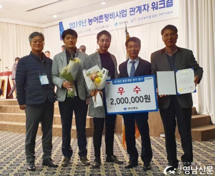 1120 안동시, 2019년 농촌개발 분야 평가 우수상 수상 (1).jpg
