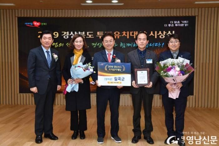 칠곡군, 2019 경북도 투자유치대상'장려상'수상.jpeg