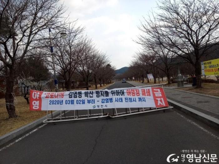 영천임고강변공원.jpg