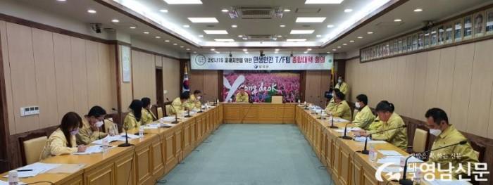 사진자료1(2020.3.25)영덕군 코로나19 대응 민생 TF팀 회의모습2.jpg
