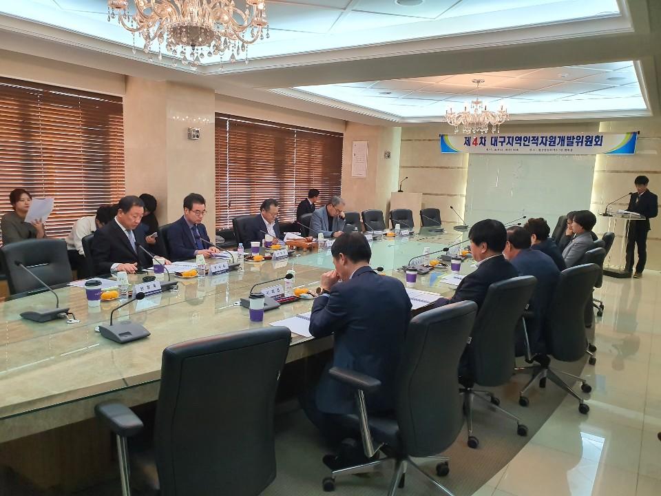 대구지역인적자원개발위원회, 제4차 위원회 개최