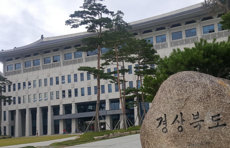 경북도, 산업부 수소융복합단지 실증사업 공모 참여
