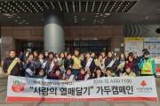 희망2020나눔캠페인,'사랑의 열매달기' 가두캠페인 실시