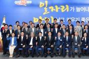 경북도-민주당TK특위, 지역발전전략 현안논의