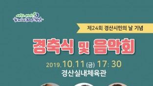 경산시, 제24회 경산시민의 날 기념 행사 개최