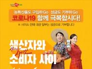 경북도, 코로나19 극복 농특산물 온·오프라인 판매촉진에 총력