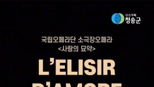 """청송군, 국립오페라단 소극장 오페라 """"사랑의 묘약 (L'ELISIR D'AMORE)""""공연"""