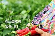 이랜드리테일 킴스클럽, 예천군 우수 농‧특산물 특판 행사 개최