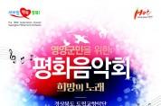 도립교향악단, 영양군민을 위한 '평화음악회'연다