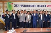 경북도,'가속기 기반 차세대 배터리파크'조성 본격화