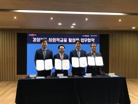 경북도와 신한은행, 경북 사회적경제기업 위해 따뜻한 금융 실천