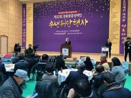 경북도, 제32회 경북중증장애인 송년위안행사 열려