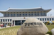 경북도의회 조례안 발의