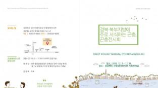 경북도, 곤충생태전시관 특별기획전 개최