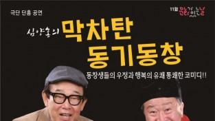 동창생들의 우정과 행복의 유쾌한 코미디 !!