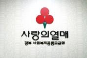 경북사회복지공동모금회, 코로나-19 특별모금 실시