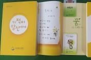 경북교육청 난치병 학생 돕기 20주년 기념 희망스토리 발간
