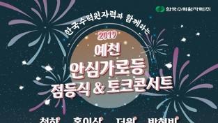예천군, 2019년 안심가로등 점등식 및 토크콘서트 개최