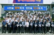 영천시, 태극기 바람개비 심기 행사 개최