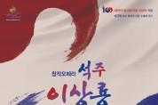 '석주 이상룡'독립운동 일대기 무대에 오른다