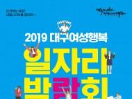 """대구시 """"여성행복일자리박람회"""" 개최"""