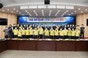 영주시, 민생·경제 TF단 킥오프 회의 개최