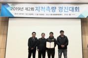 영천시, 국토교통부 주관 지적측량 경진대회 세부측량분야 최우수 기관 표창 수상