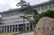 경북도, 지역개발사업 민자유치 활성화를 위해 발 벗고 나서다