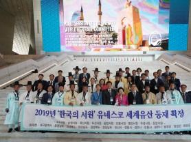 세계가 인정한 대한민국의 문화유산,'한국의 서원'