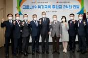 건협, 코로나19 위기극복위해 2억원 후원